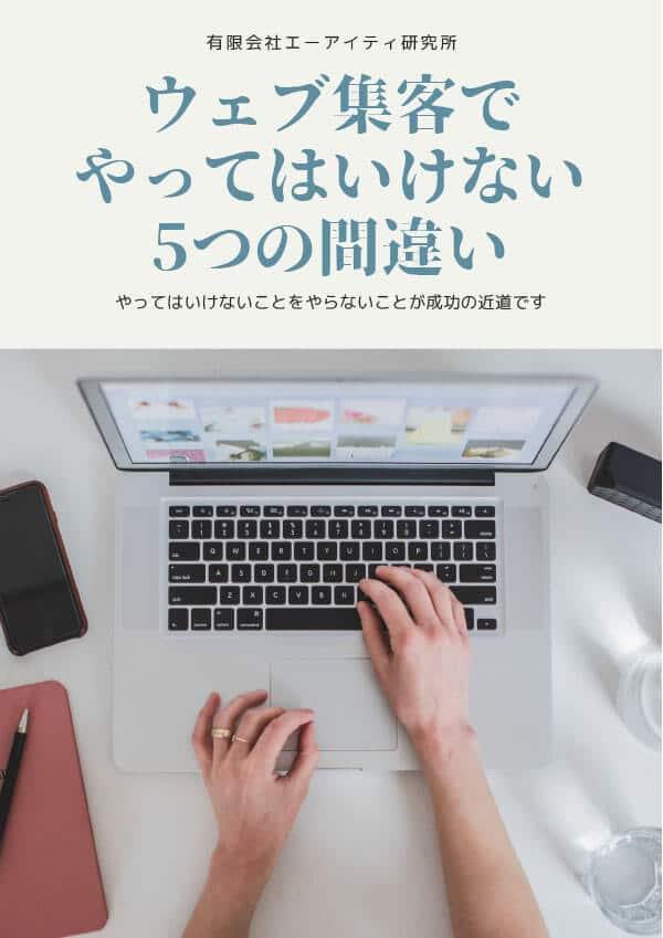 電子ブック「ウェブ集客でやってはいけない5つの間違い」