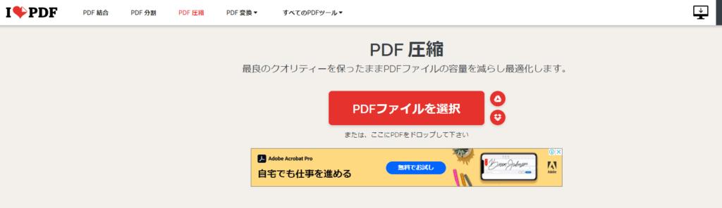 iLovePDFのPDF圧縮ページ
