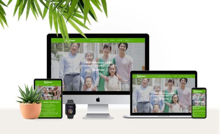 トータルグリーンホームページ
